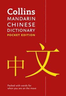 Collins Mandarin Chinese Pocket Dictionary